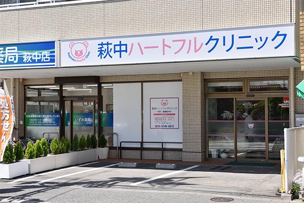 萩中ハートフルクリニック