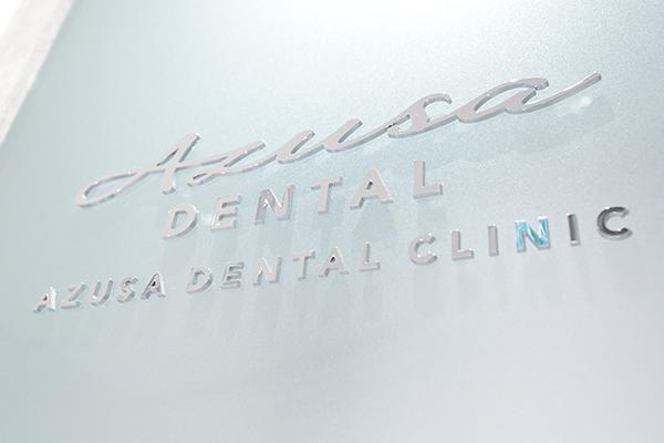 あづさ歯科