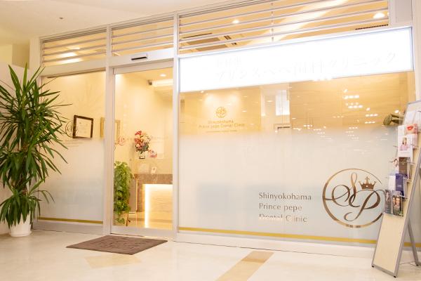 新横浜プリンスペペ歯科クリニック 新横浜インプラントセンター