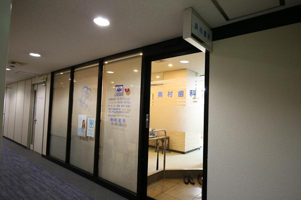 奥村歯科室