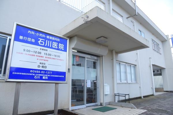 善行団地石川医院