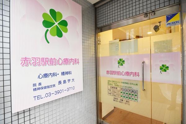 赤羽駅前心療内科