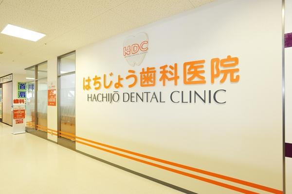 はちじょう歯科医院