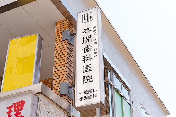 本間歯科医院国分寺診療所