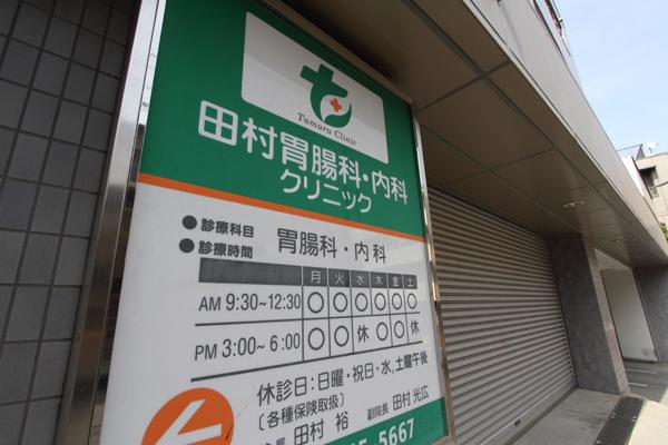 田村胃腸科・内科クリニック