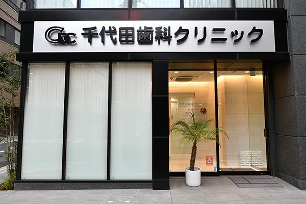 千代田歯科クリニック