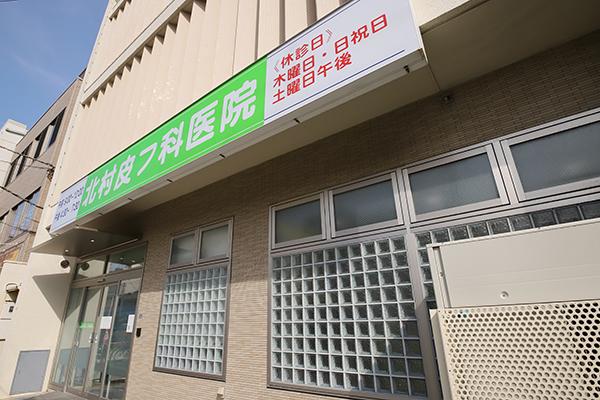 北村皮フ科医院