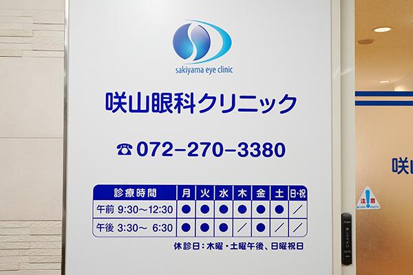 咲山眼科クリニック