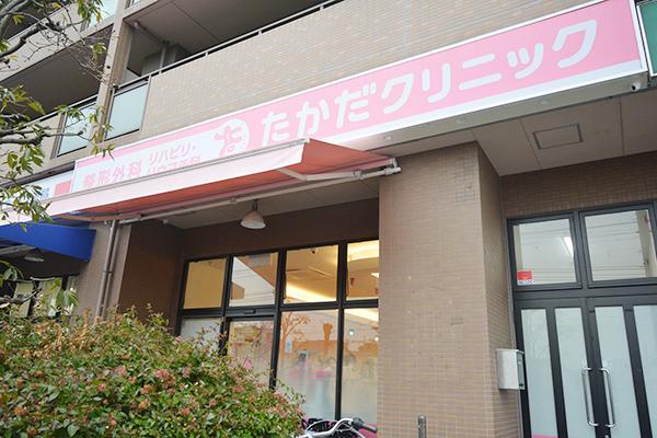 医療法人桜寿会 整形外科リハビリテーション科 たかだクリニック