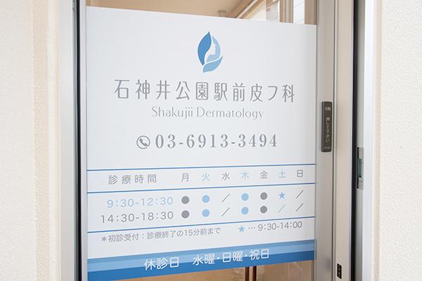 石神井公園駅前皮フ科