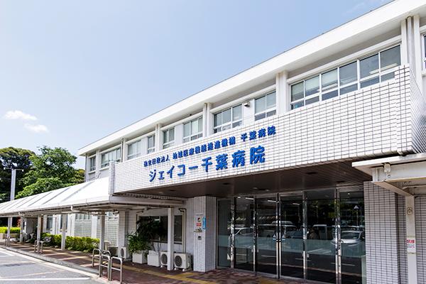 JCHO 千葉病院