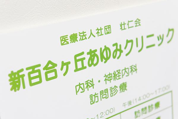 新百合ケ丘あゆみクリニック