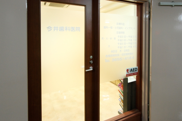 今井歯科医院