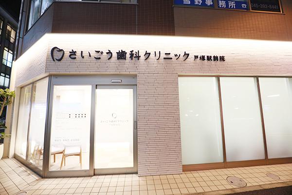 さいごう歯科クリニック戸塚駅前院