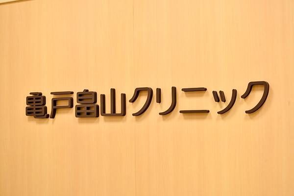 亀戸畠山クリニック