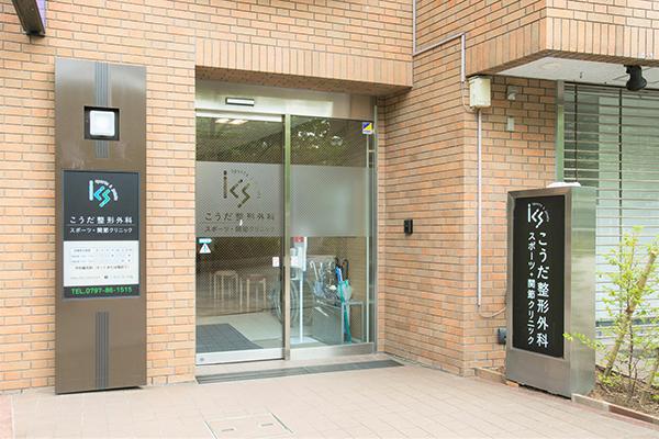 宝塚 こうだ整形外科 スポーツ・関節クリニック