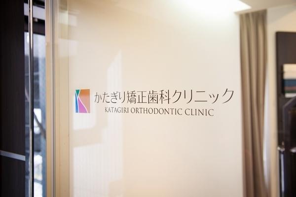 かたぎり矯正歯科クリニック