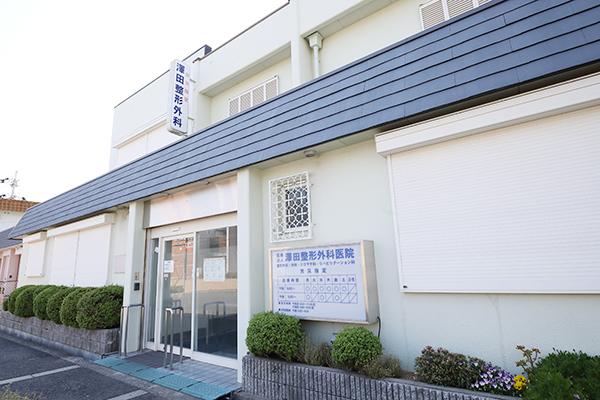 澤田整形外科医院