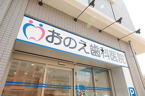 おのえ歯科医院