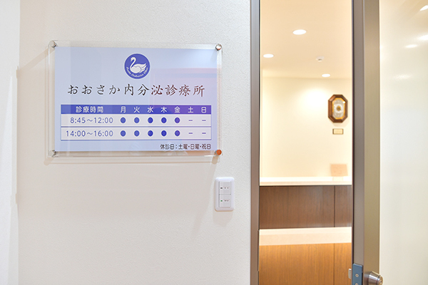 おおさか内分泌診療所