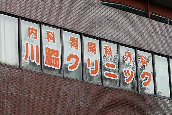 川脇クリニック