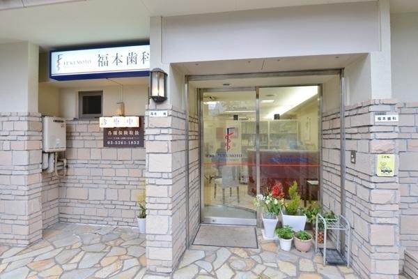福本歯科医院