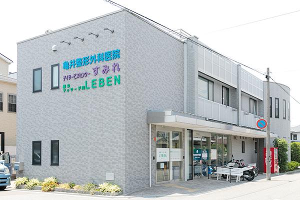 医療法人社団 亀井整形外科医院