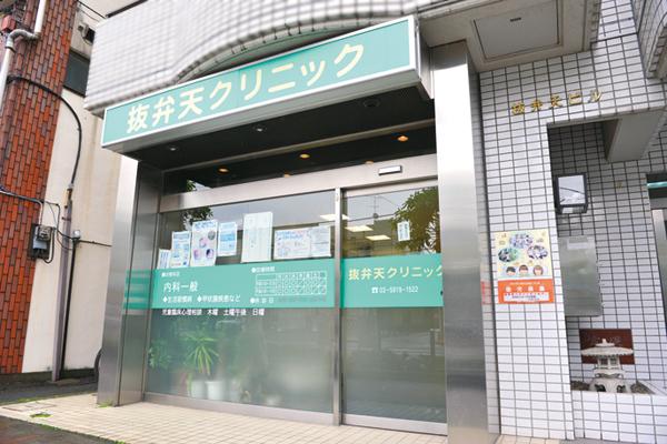 医療法人社団愛智会 抜弁天クリニック