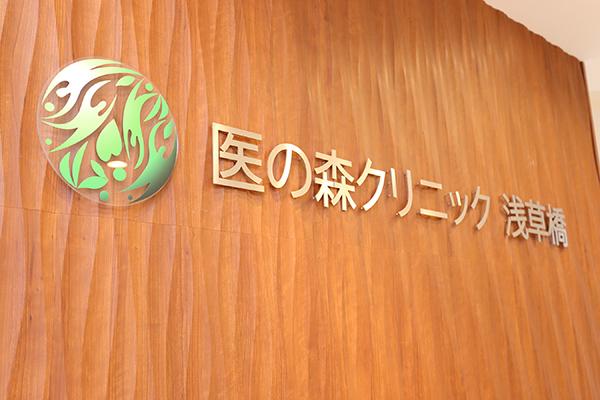 医の森クリニック 浅草橋