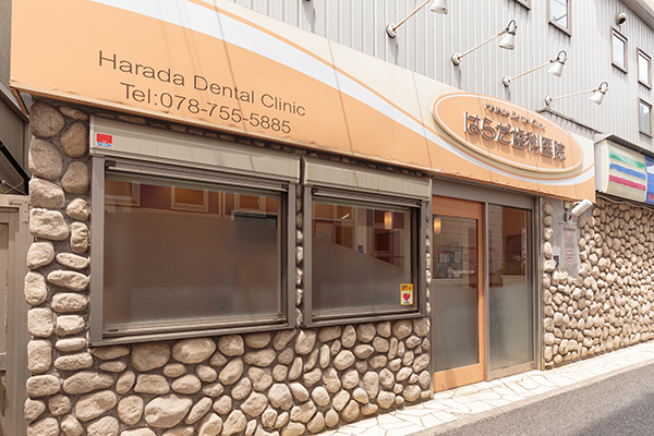 はらだ歯科医院