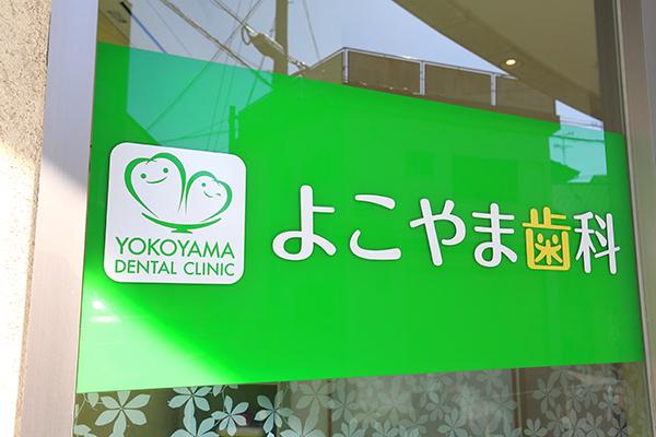 よこやま歯科