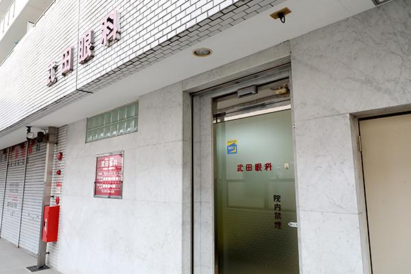 医療法人 慈眼会 武田眼科