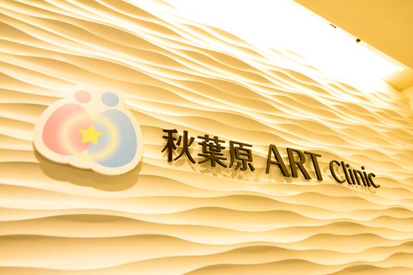 秋葉原 ART Clinic