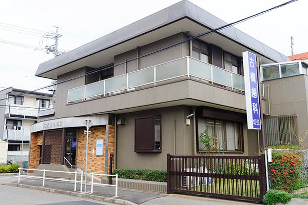 古橋歯科医院