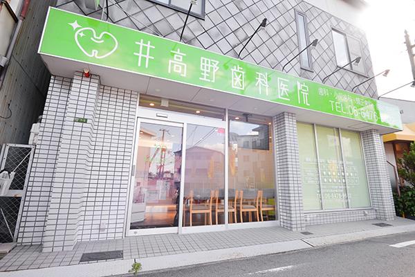 井高野歯科医院