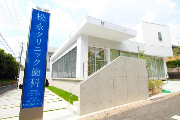 松永クリニック歯科