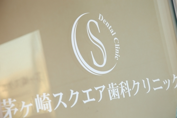 茅ヶ崎スクエア歯科クリニック