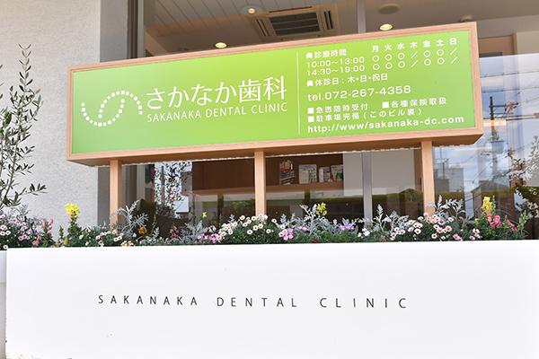 さかなか歯科