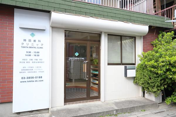 時田歯科クリニック