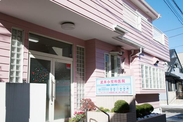 武井小児科医院
