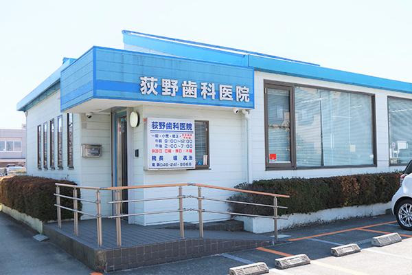 荻野歯科医院