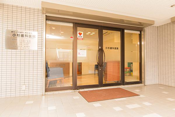 小杉歯科医院