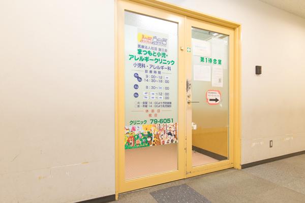 医療法人社団 謝三会 まつもと小児・アレルギークリニック