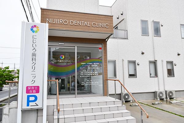 にじいろ歯科クリニック
