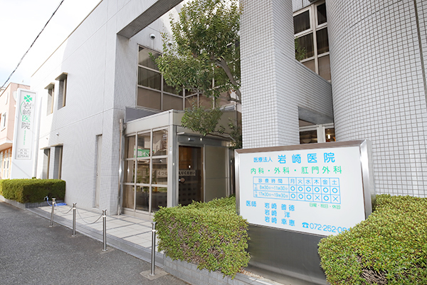 医療法人 岩崎医院