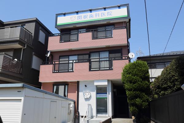 医療法人社団 憲昇会 関根歯科医院