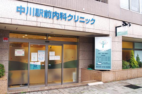 中川駅前内科クリニック
