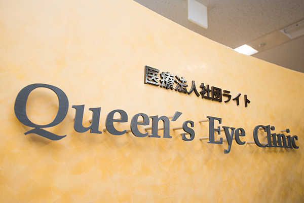 Queen's Eye Clinic