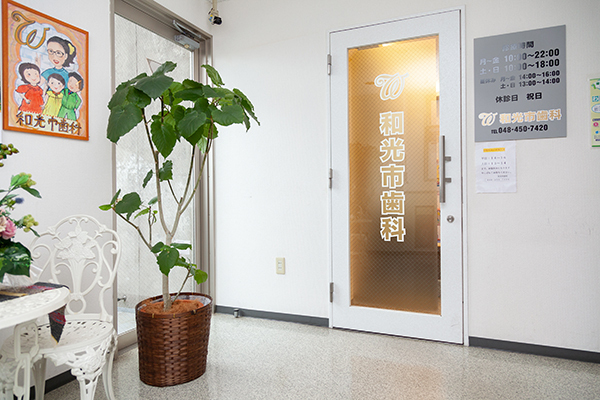 和光市歯科・インプラントセンター