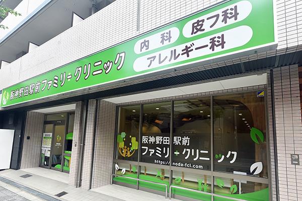 阪神野田駅前ファミリークリニック